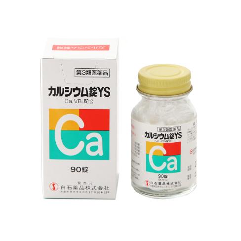 カルシウム錠YS 90錠